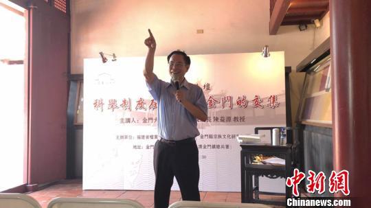 """金门大学人文社会学院院长陈益源开讲""""科举制度在台湾与金门的交集""""。 钟欣 摄"""