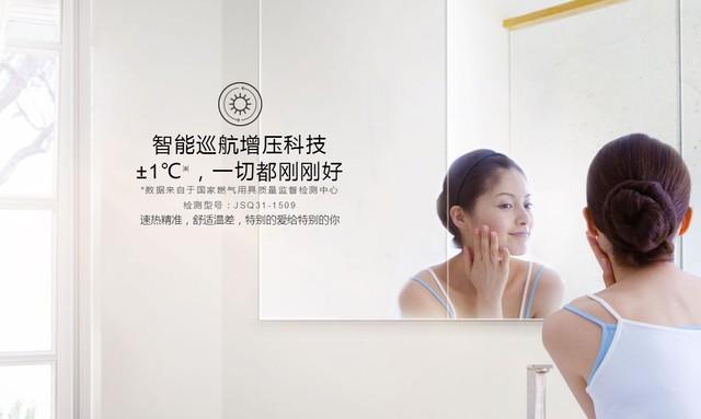 磁化水洗澡 方太热水器带你清爽整个夏天