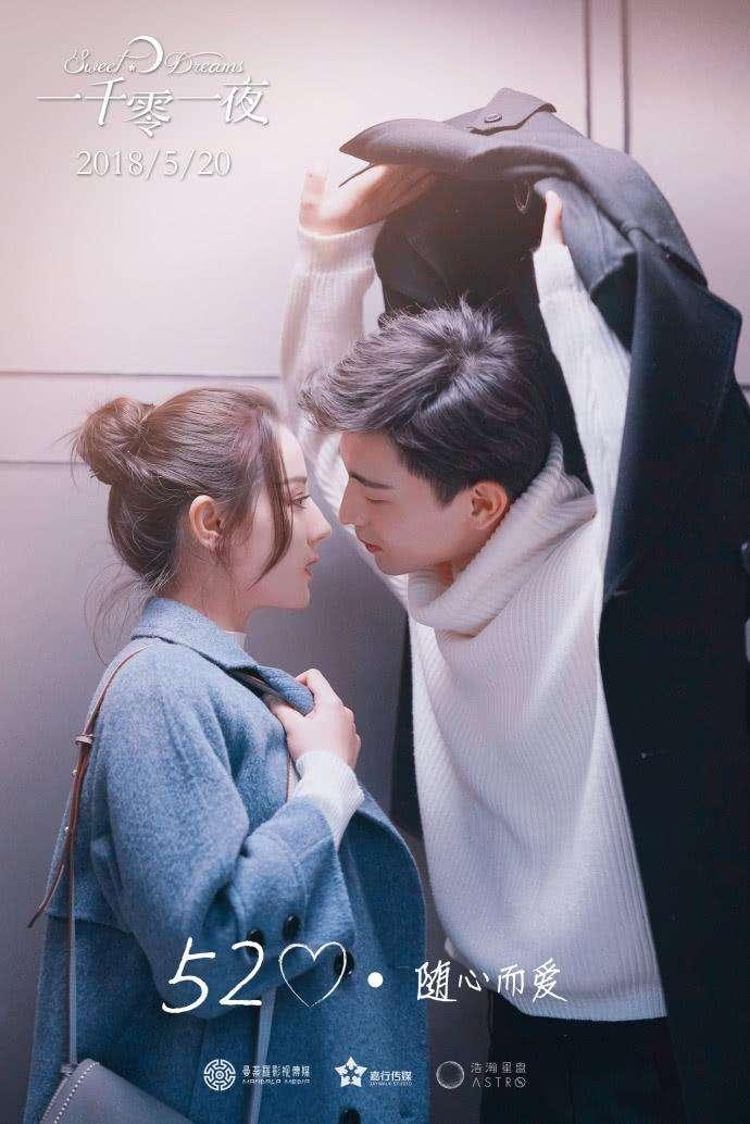 """《一千零一夜》迪丽热巴邓伦梦中甜蜜互动演绎""""花""""式爱恋"""