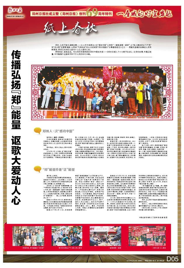 郑州日报今日推出大型特刊,带您见证 一座城的时空穿越
