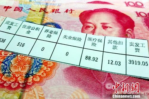 资料图:工资条。中新网记者 李金磊 摄