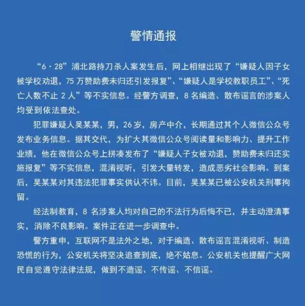 上海警方通报:浦北路持刀杀人案相关多起谣言