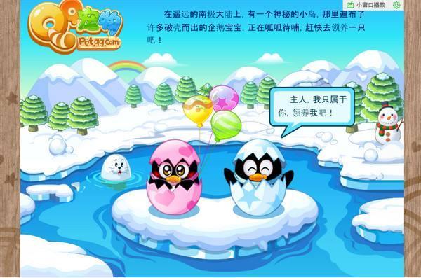腾讯当灭霸:qq宠物救不了了,去见小企鹅最后一面吧