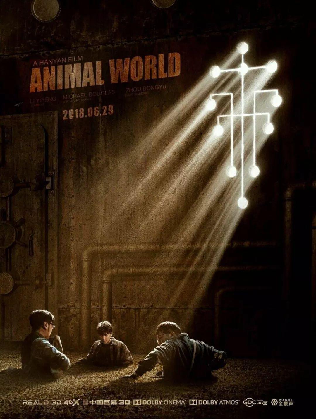 李易峰最新代表作《动物世界》里,要善恶有报还得靠实力