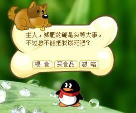 腾讯宣布《QQ宠物》和《乐斗Ⅱ》即将停止运营