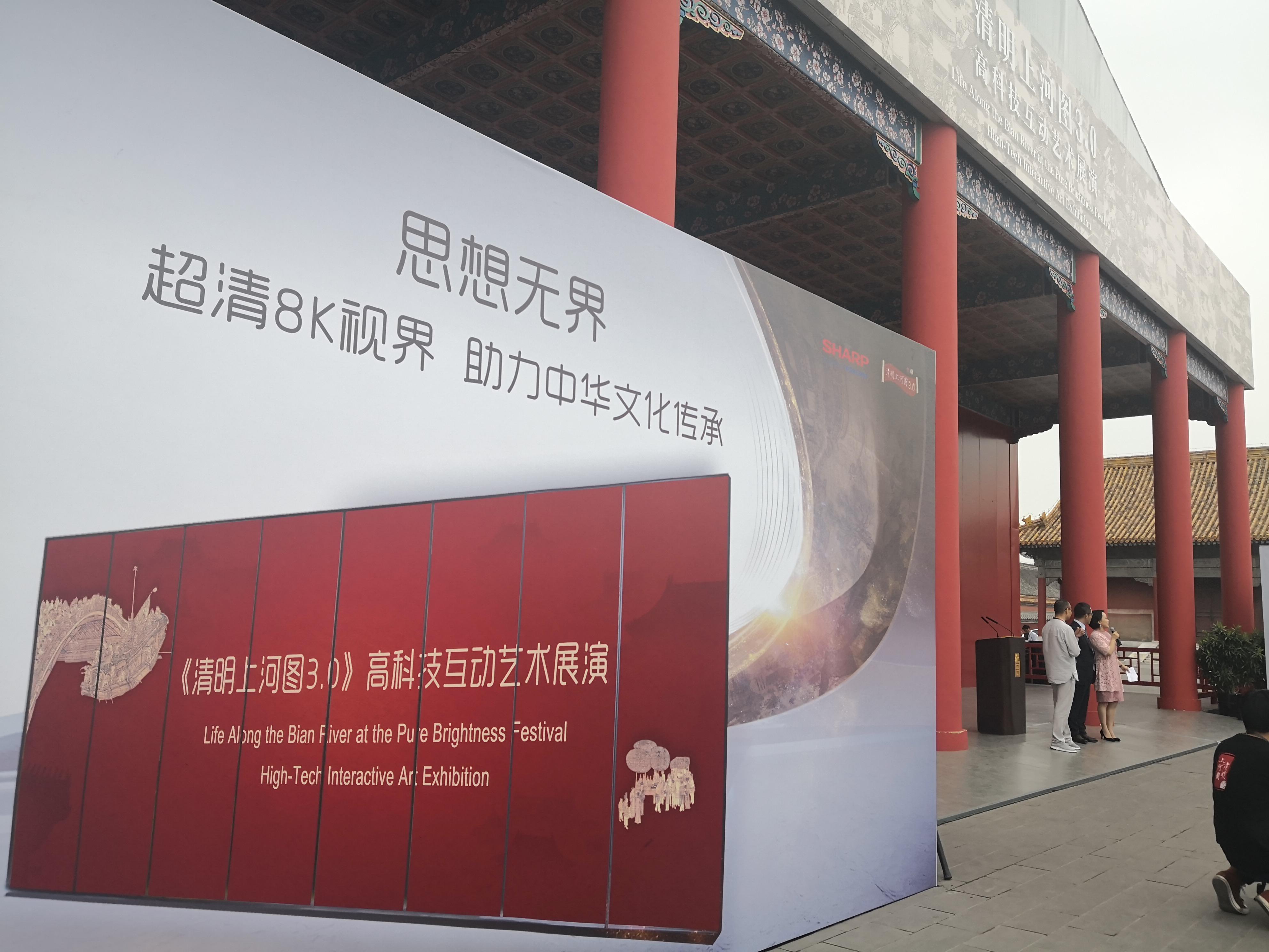 思想无界:超清8K视界 助力中华文化传承