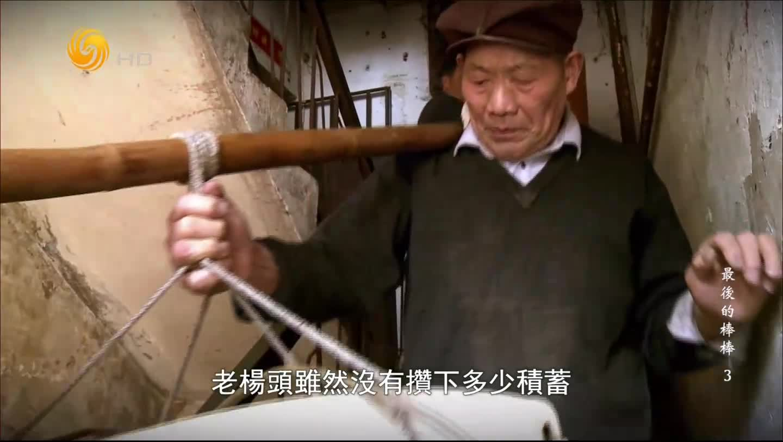 """最后的""""棒棒""""(三)棒棒江湖"""