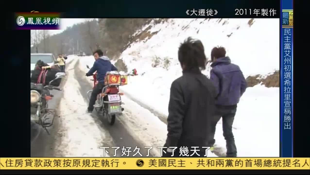 大迁徙(二)风雪