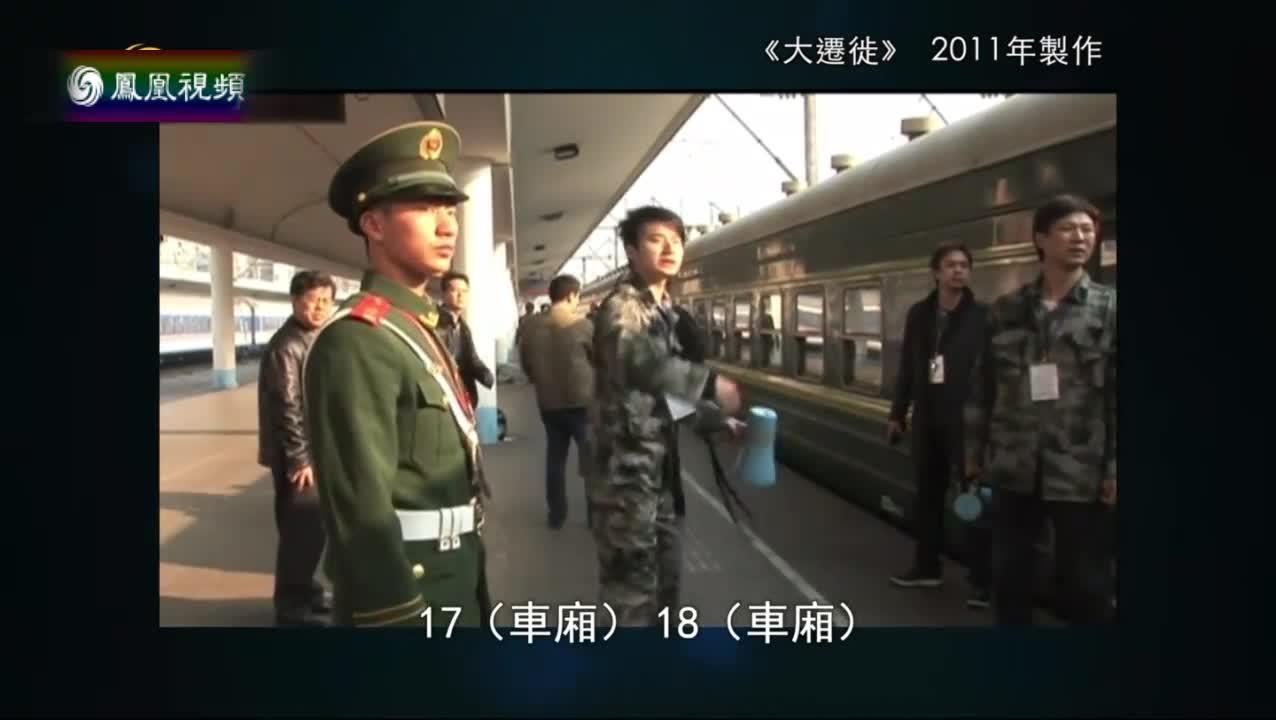 大迁徙(三)车站