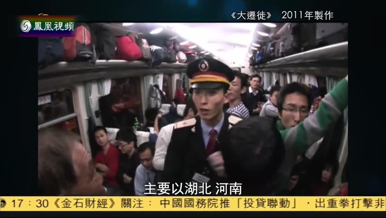 大迁徙(五)列车