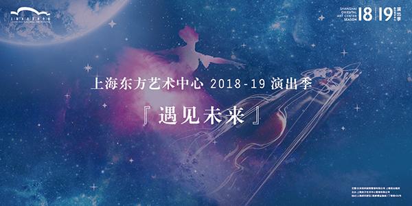 《英国病人》《泰坦尼克号》电影音乐会揭幕东艺新演出季