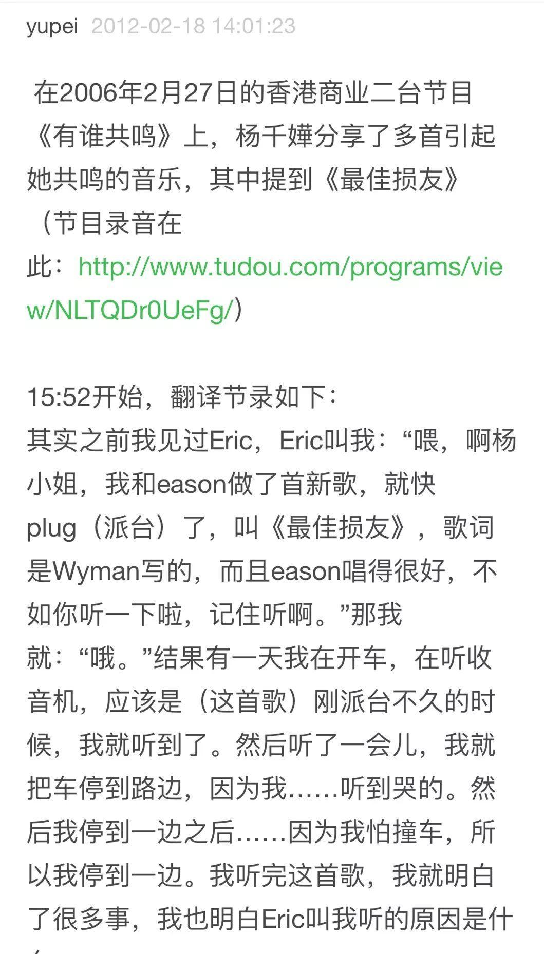 杨千嬅因林夕和黄伟文决裂,冰释前嫌用了十年