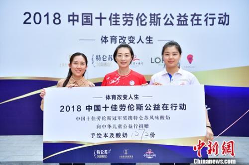中国十佳劳伦斯在京举办公益行动 张琳薛晨等亮相