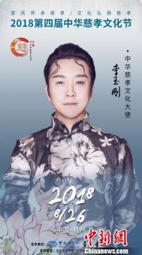 李玉刚出任2018中华慈孝文化大使 8月献唱浙江杭州灵隐寺