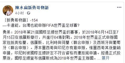 陈水扁为蔡英文连任支招:申办世界杯足球赛