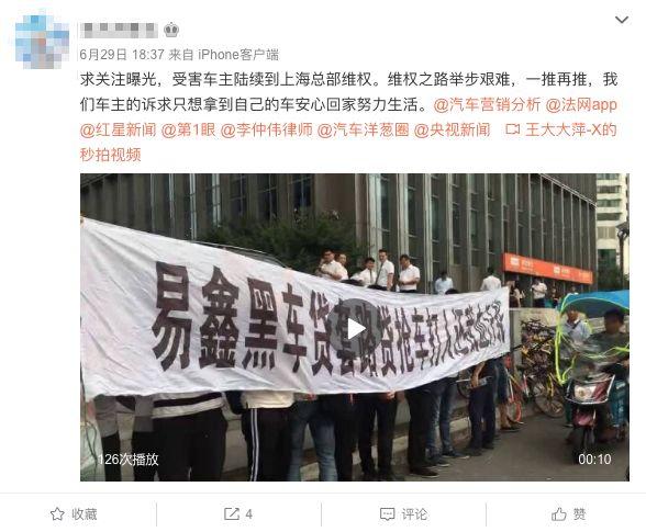 【维权】易鑫被指黑车贷套路贷 消费者集中上