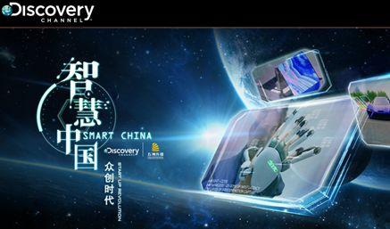 码隆科技ProductAI惊艳亮相Discovery探索频道
