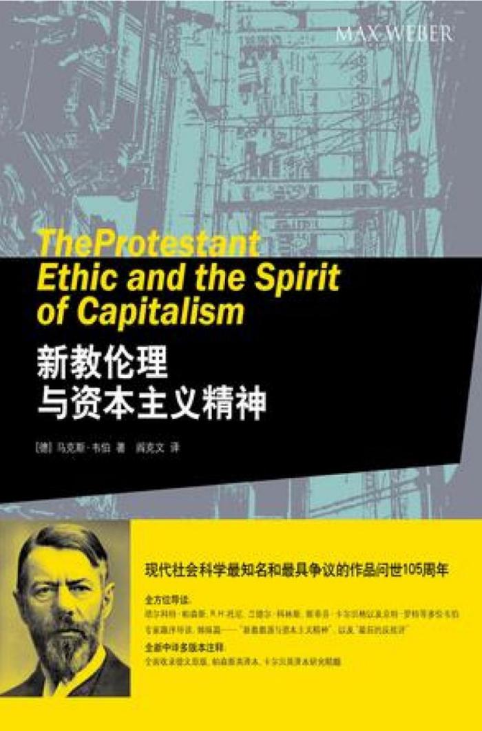 盛思鑫:国家兴衰的第六种理论