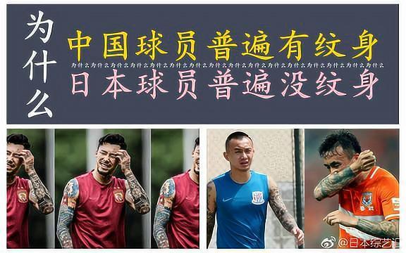 日本网友回答:为什么日本球员普遍没有纹身