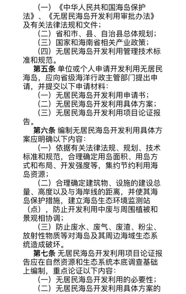 《海南省无居民海岛开发利用审批办法》内容