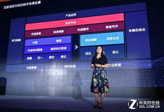 百度ai技术平台体系执行总监吴甜表示