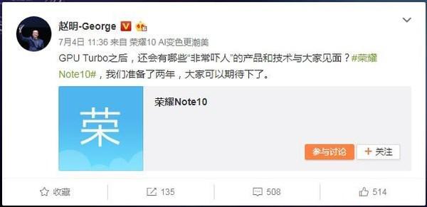 赵明确认荣耀NOTE10