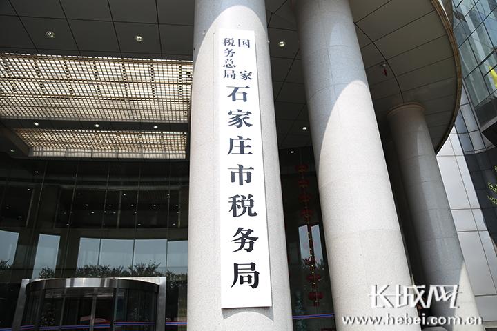 国家税务总局石家庄市税务局今日挂牌