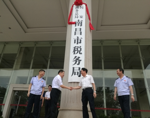 江西省12个市级新税务机构今日统一挂牌