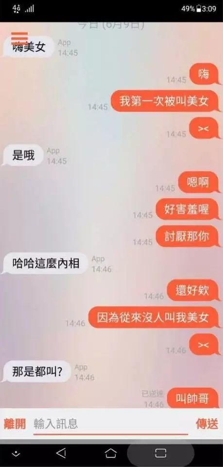 台湾常用的聊天软件_台湾常用的聊天软件
