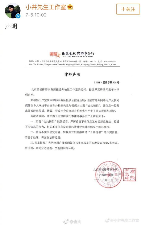 井柏然方发声明:否认合约情侣,倪妮方表示将追究侵权者法律责任