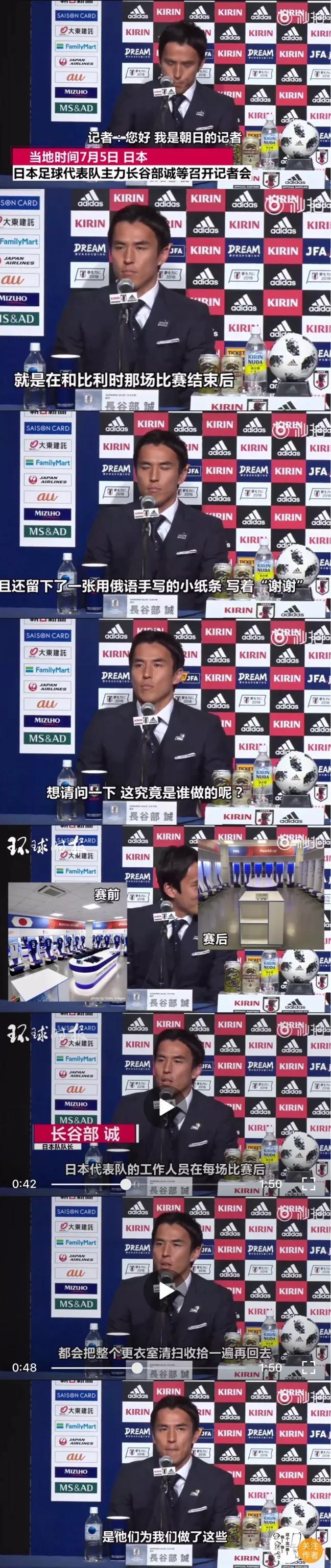 破案了!日本队队长公布清扫更衣室真相:不是球员做的