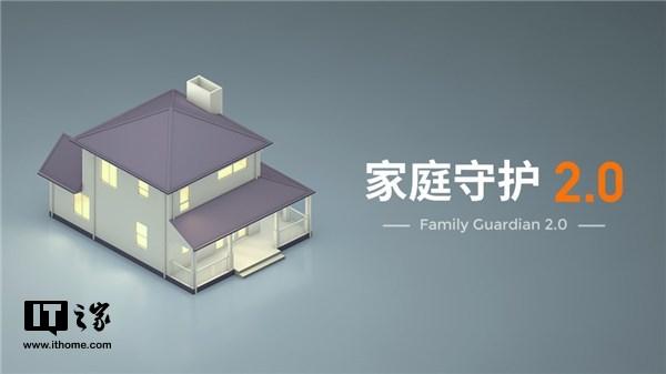 魅族flyme 7家庭守护2.0更新:增加多种守护途径