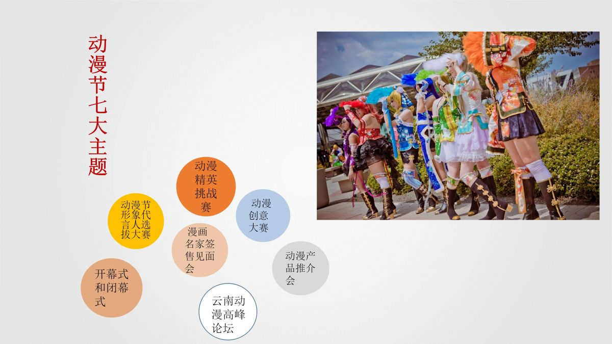 2018年中国大理第二届天龙八部动漫节招商启动