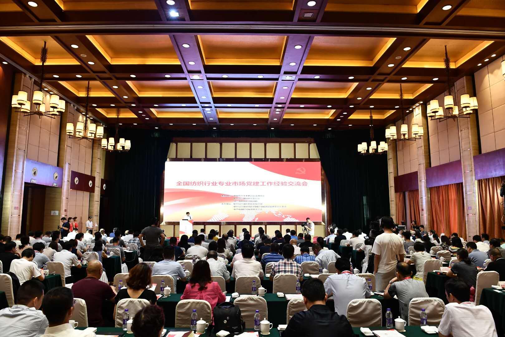 全国八家纺织专业市场 在绍成立党建引领发展联盟