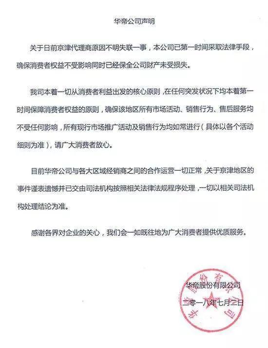 华帝京津经销商王伟失联背后 一场销售渠道变革引发的利益之争