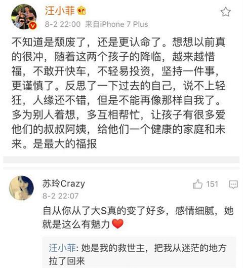 汪小菲和大S,北京糙老爷们和台湾暗黑公主