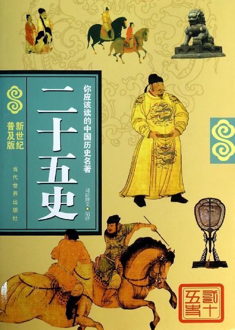 《宋史赵普传》:阴谋设计师--赵普的成功之道