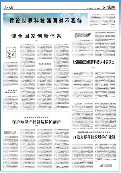 人民日报整版刊文:建设世界科技强国时不我待