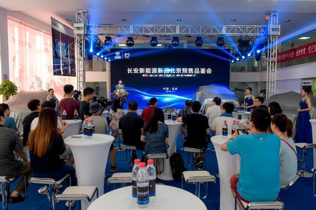 三款电动车联袂在京发布预售价,长安新能源的对手们要注意了
