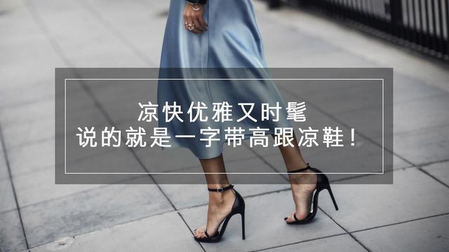 凉快优雅又时髦,说的就是一字带高跟凉鞋!