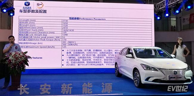 长安逸动EV460奔奔EV360预售599万元起_平台首页 凤凰彩票