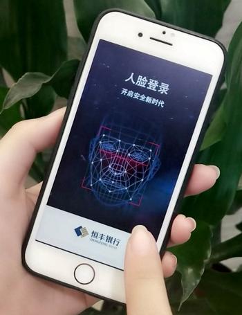 智能服务升级,恒丰银行手机银行上线人脸登录功能