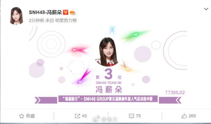 SNH48总决选人气公布,李艺彤结果要命,超高票爆棚了可表情包图片