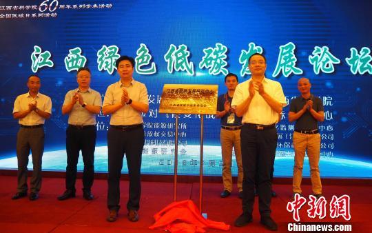 """论坛举行了""""江西省低碳研究中心""""揭牌仪式,中心旨在通过""""官产学研用""""协同创新,进一步引领江西省绿色低碳发展。 刘占昆 摄"""
