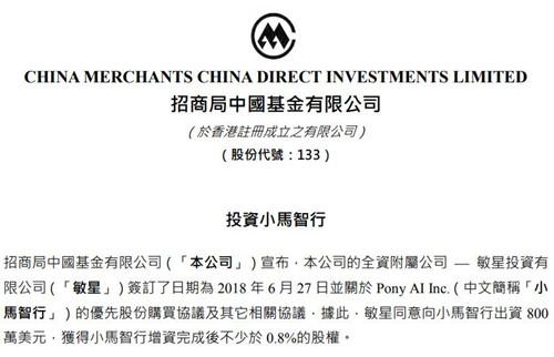 招商局中国基金800万美元入股小马智行