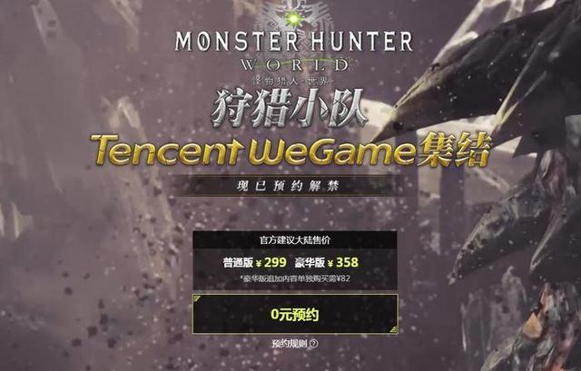 《怪物猎人:世界》WeGame售价公开 预约活动开启