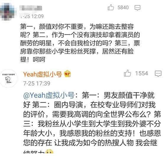 回应演技差:欧阳娜娜真诚郑爽不承认,黄晓明有苦衷