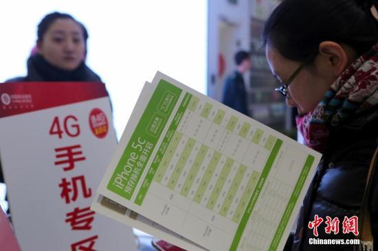 资料图:移动营业厅内,顾客正在咨询业务。<a target='_blank' href='http://www.chinanews.com/' _cke_saved_href='http://www.chinanews.com/'>中新社</a>发 李慧思 摄