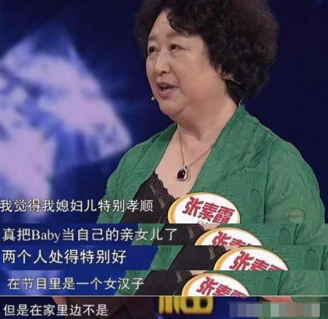 baby的婆婆和杨幂的婆婆 没有对比就没有伤害!