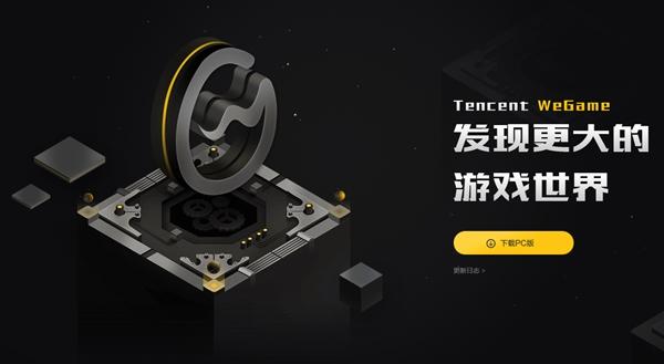 腾讯WeGame港服开发中:PK Steam火药味渐浓